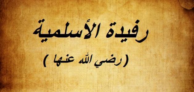 من أول طبيبة في الإسلام