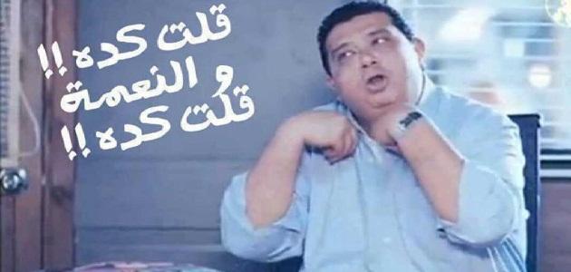 كلمات مصرية مضحكة