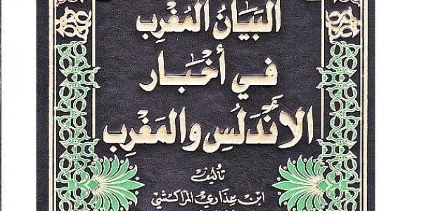 كتب حول تاريخ المغرب القديم