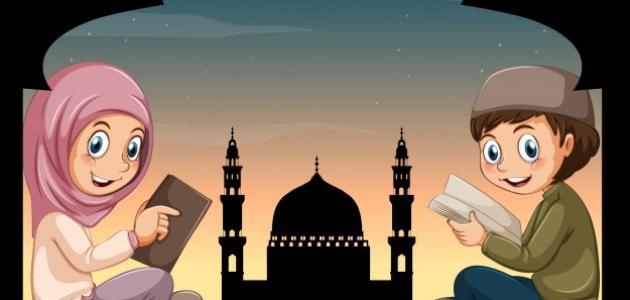 ما هي أهمية رعاية الأبناء في الإسلام