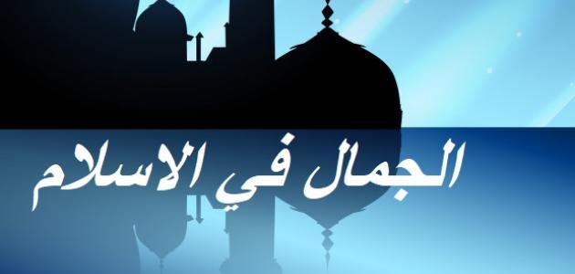مفهوم الجمال في الإسلام
