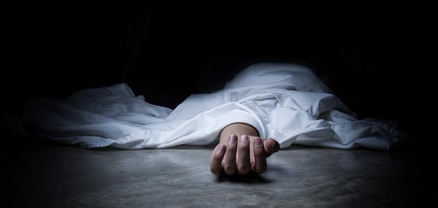 حال الإنسان بعد الموت