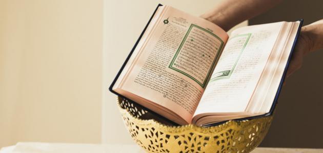 معاني الحروف في القرآن