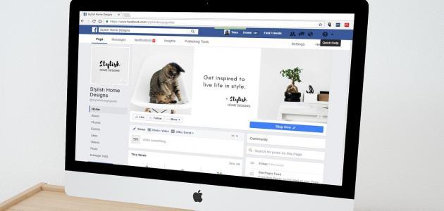 كيفية حذف صفحة في الفيس بوك