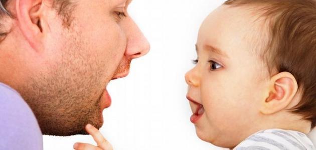 كيفية تعليم الطفل النطق