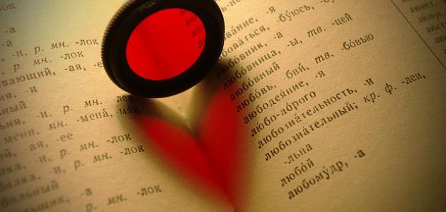 كلمات معبرة عن الحب موضوع