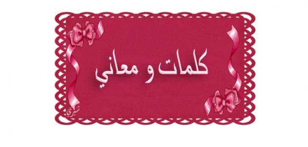 كلمات مغربية ومعانيها