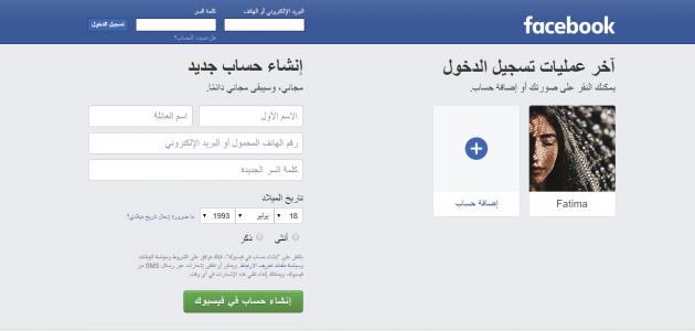 كيفية عمل صفحة شخصية جديدة على الفيس بوك