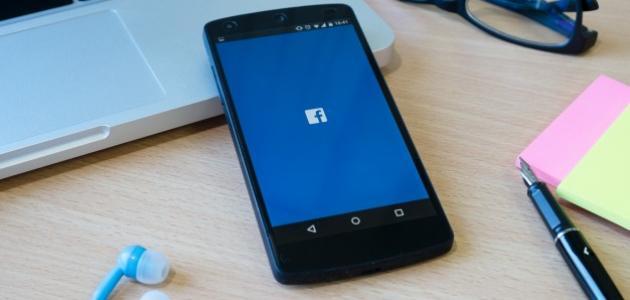 كيفية حذف حسابك من الفيس بوك