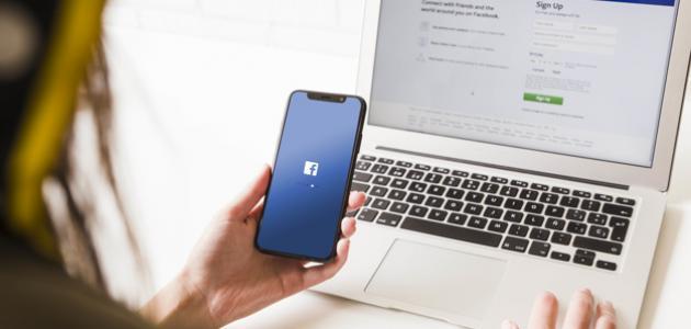 كيف يمكنني التسجيل في الفيس بوك