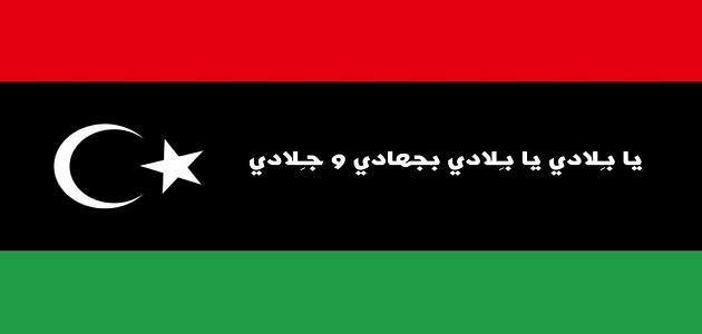 كلمات نشيد الاستقلال الليبي