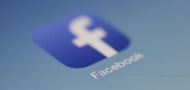 كيفية إزالة حظر الأصدقاء في الفيس بوك