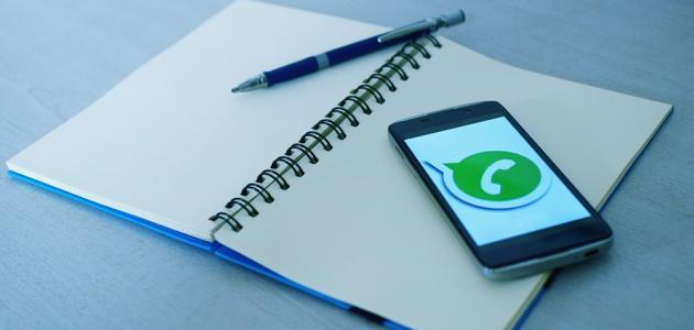 كيفية إزالة الحظر من الواتس أب