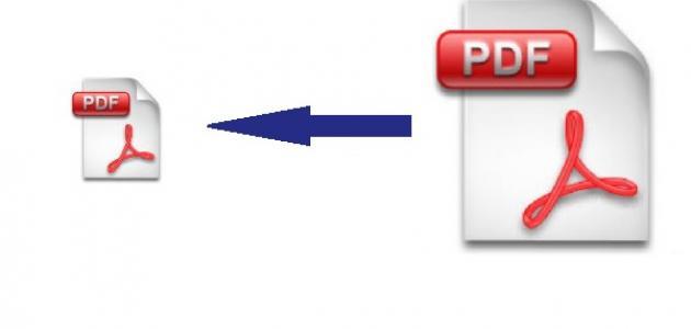 كيفية ضغط ملفات pdf