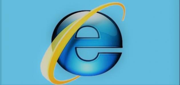 مميزات متصفح إنترنت إكسبلورر - موضوع