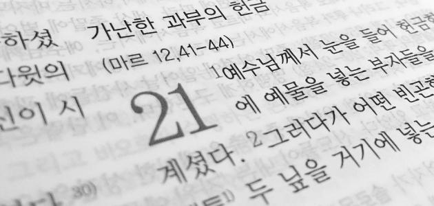 كم عدد الحروف الكورية