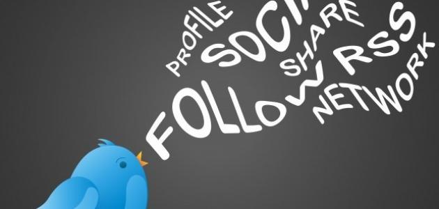 كيف تعرف من يتابعك في تويتر