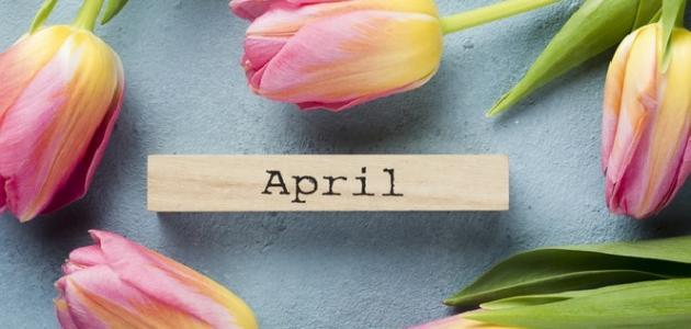 ما هي كذبة أبريل
