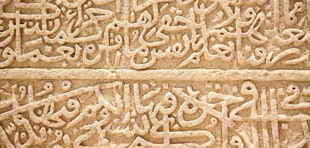 خصائص الحروف العربية