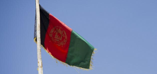 ما هي عاصمة افغانستان