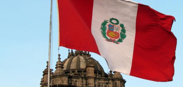 ما هي عاصمة بيرو
