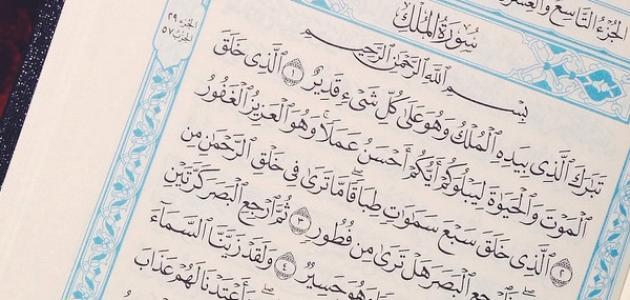 شرح سورة تبارك