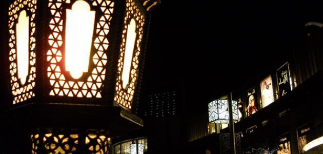 كيف نستقبل شهر رمضان