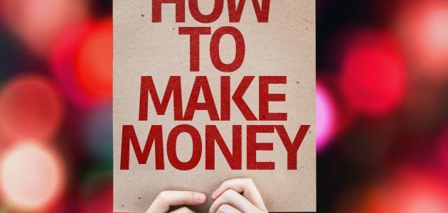 كيف تصنع المال