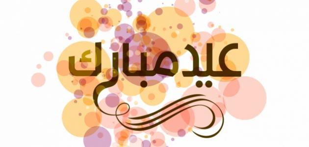 كلام عن العيد السعيد