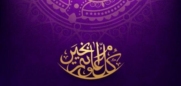 كلمات عيد فطر سعيد