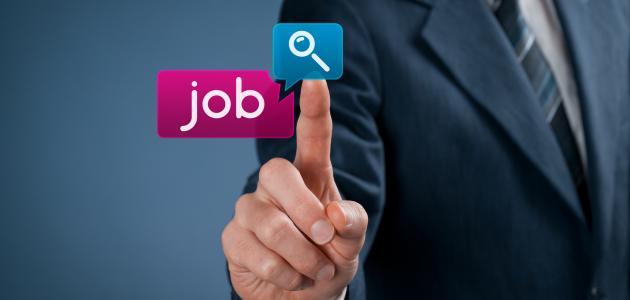 كيفية البحث عن وظيفة