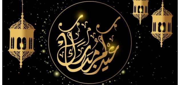 كلمات تهنئة عن العيد