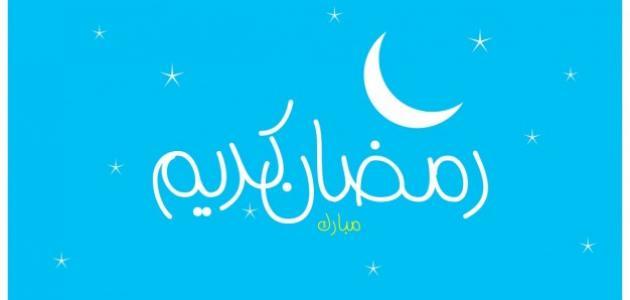 مسجات عن شهر رمضان المبارك
