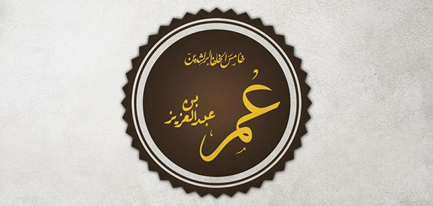 صفات الخليفة عمر بن عبد العزيز