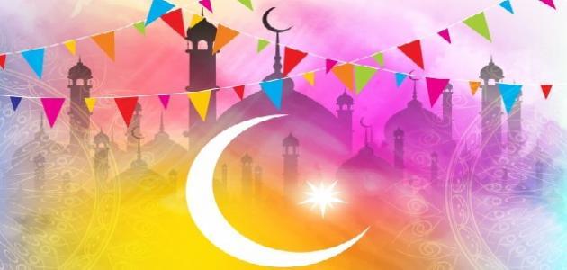 كلمات عن عيد الفطر
