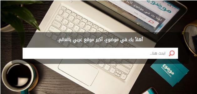 كيفية إنشاء موقع عربي