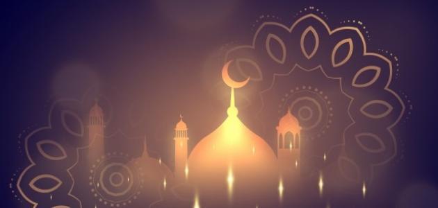 كلمات عن عيد فطر