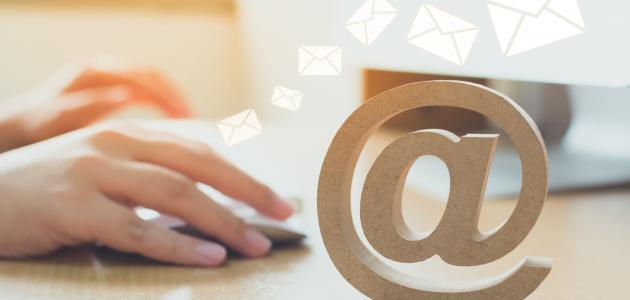 ما هو البريد الإلكتروني