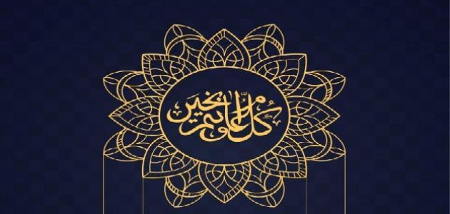 رسائل قصيرة عن عيد الفطر المبارك