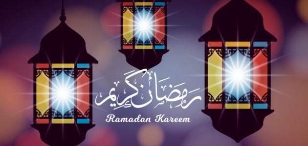 كلام حلو قصير عن رمضان