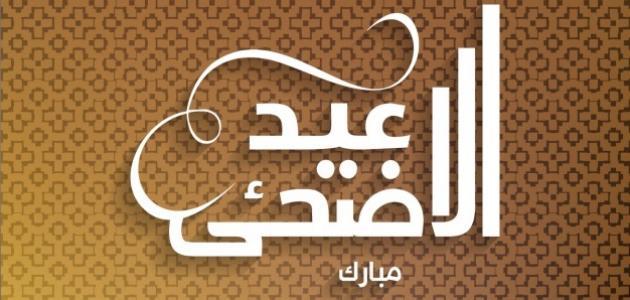 رسائل عيد الأضحى ويوم عرفة