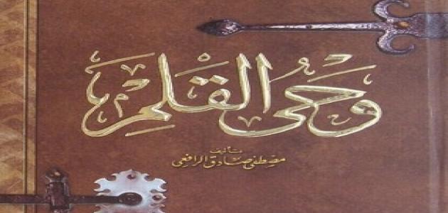 كتاب وحي الرسالة