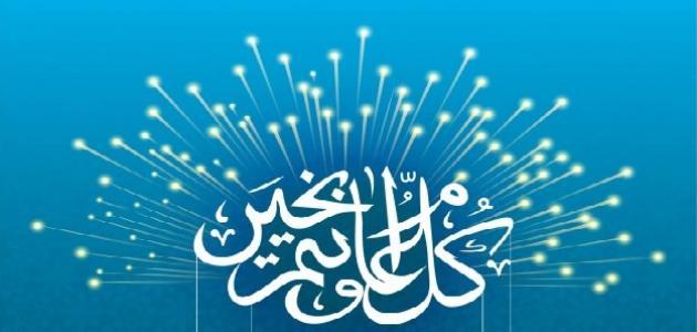 كلمات عن تهاني العيد
