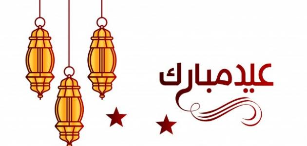 كلام عن عيد رمضان