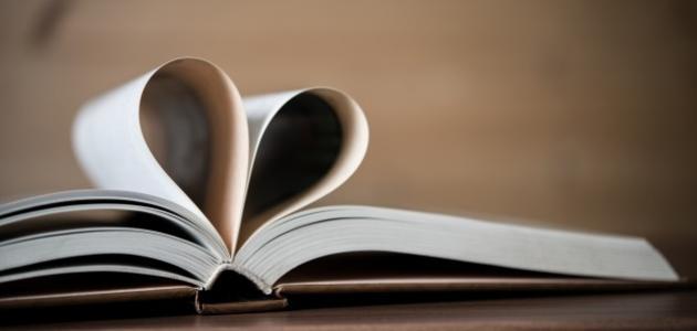 كلام له معنى عن الحب