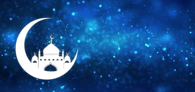 كلمة عن فضل شهر رمضان