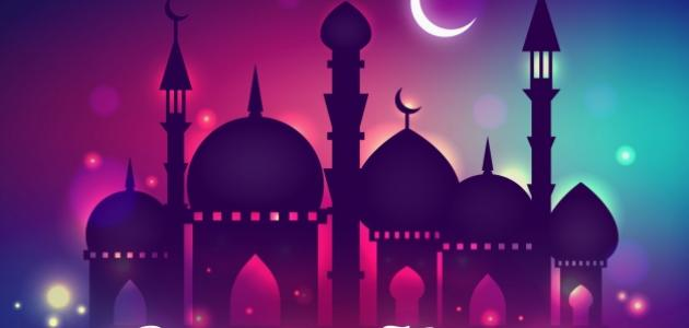 أجمل بيت شعر عن رمضان