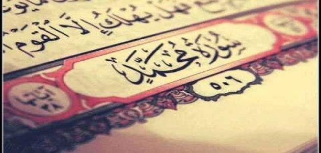 بماذا تسمى سورة محمد