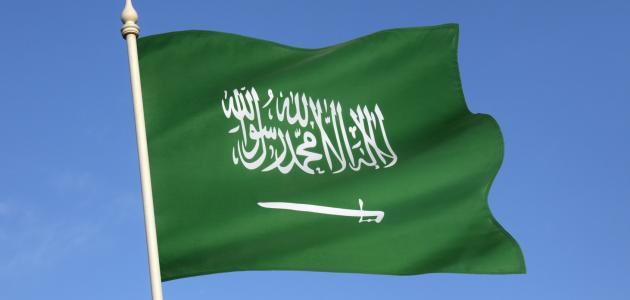 ما هي عاصمة المملكة العربية السعودية
