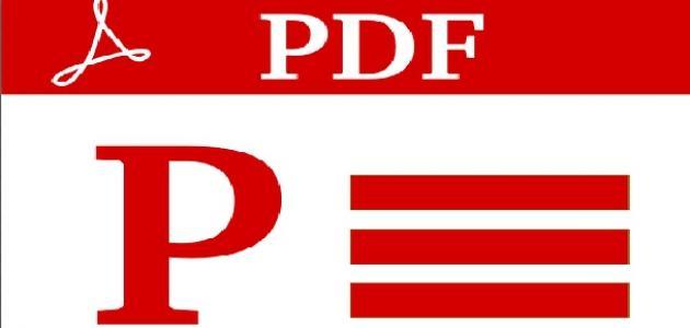 كيفية تعديل ملف pdf